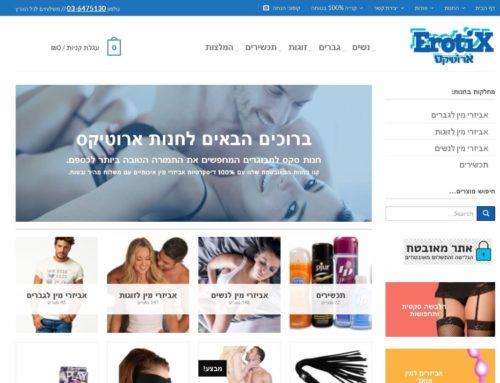 Erotix Israel